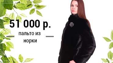 Пальто из норки 51 000 р.