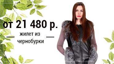 от 21 480 руб. жилеты из чернобурки