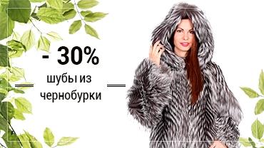 -15% на шубы из чернобурки и лисы