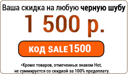 Скидка 1500р. на черную норку