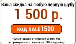 Скидка 1500р. на черную норку