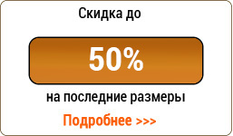 Скидка до 50%